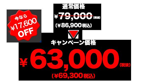 今なら¥17,600 OFF 通常価格79,000円(税抜)(¥86,900税込)→キャンペーン価格63,000円(税抜)(¥69,300税込)