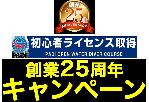 創業25周年 PADI 初心者ライセンス取キャンペーン開催中